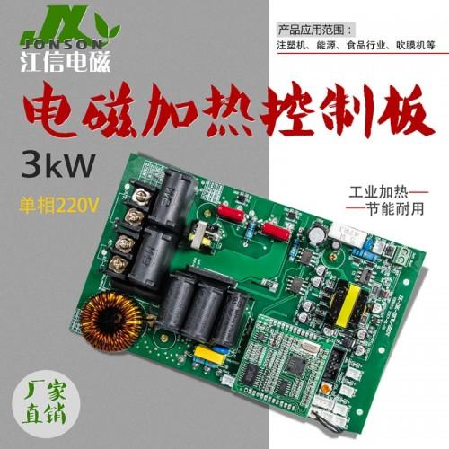 电磁加热控制板 3KW/220V单相变频电磁加热板