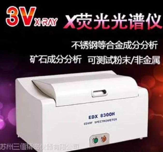 3V EDX8300H 荧光光谱仪
