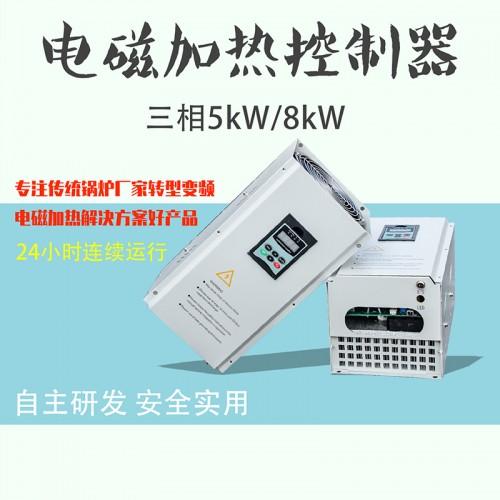 电磁加热器三相5KW/8KW 工业半桥电磁控制器