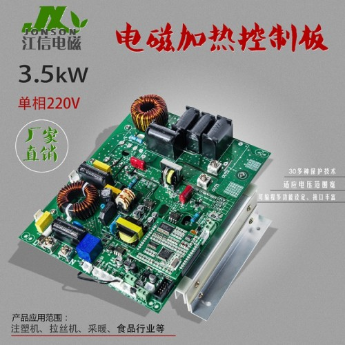 电磁控制板 单相3.5KW电磁加热器控制板