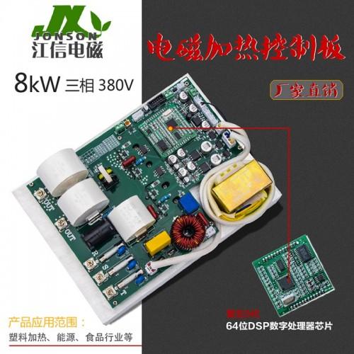 8KW电磁加热板半桥380V 注塑机电磁控制板节能改造