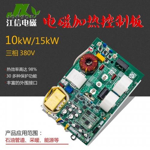 电磁加热主板 半桥串联式10KW/15KW电磁控制板