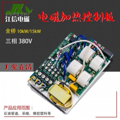 工业电磁加热控制板 全桥10KW/15KW电磁感应加热板