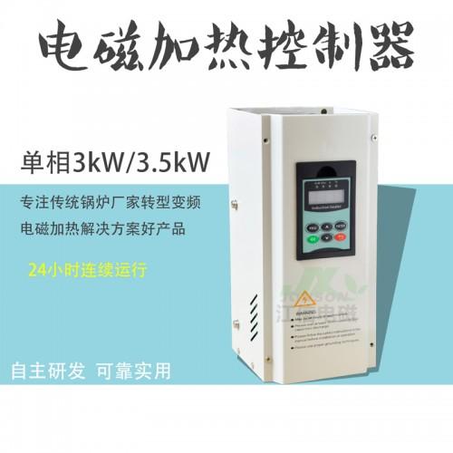 新款3KW/3.5KW电磁加热器 塑料机械配套电磁控制器