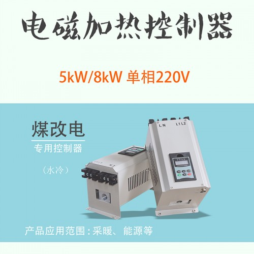 水冷电磁加热器 5KW/8KW变频电磁控制器