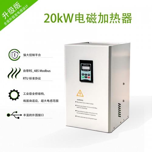 全桥20KW变频电磁加热器 煤改电电磁控制器