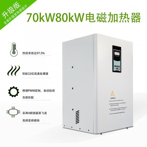 80KW电磁加热器 真空镀膜扩散泵电磁感应控制器
