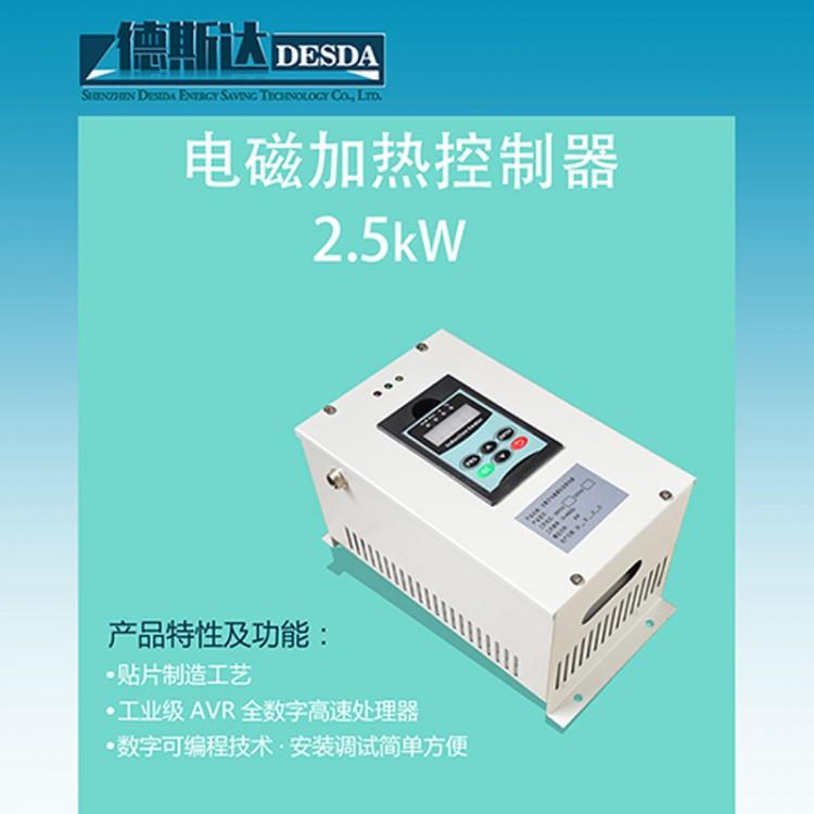 小功率2.5电磁加热器 工业变频电磁控制器厂家德斯达