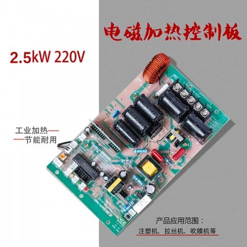 2.5KW电磁加热控制板 超音频采暖炉加热板德电
