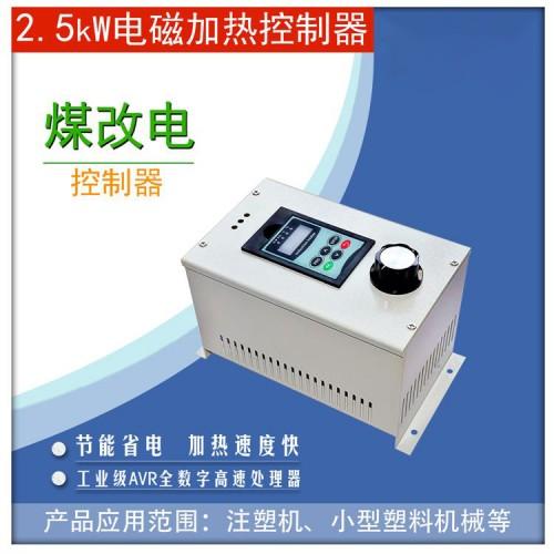 2.5KW电磁加热器 工业节能改造电磁加热控制器