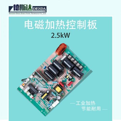 2.5KW电磁加热板 可编程智能变频电磁控制板