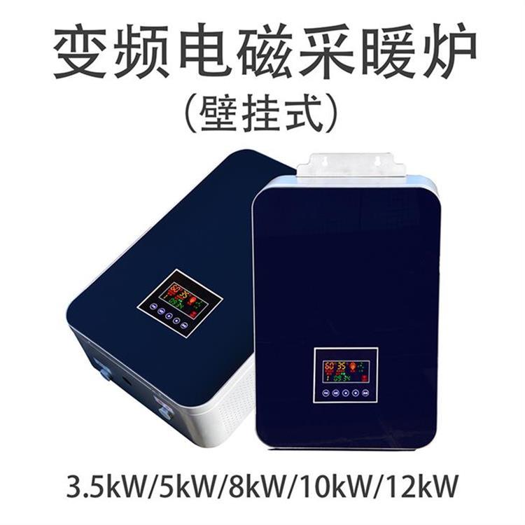 壁挂式电磁采暖炉 小型家用电磁取暖器江信电子