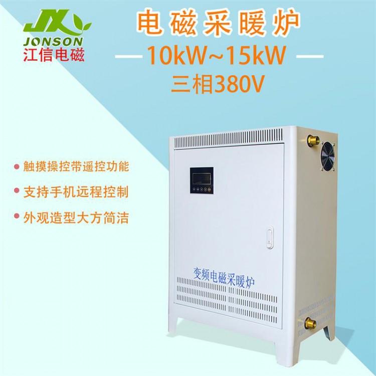 电磁采暖炉10KW/15KW 落地式100平米家用电磁取暖器