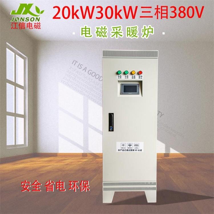 电磁取暖器 小型别墅供暖电锅炉 20KW/30KW电磁采暖炉