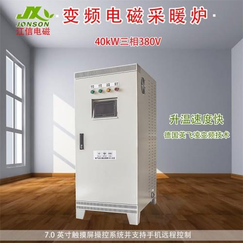 商用电磁取暖器 煤改电取暖工程用电磁采暖炉 40~80KW