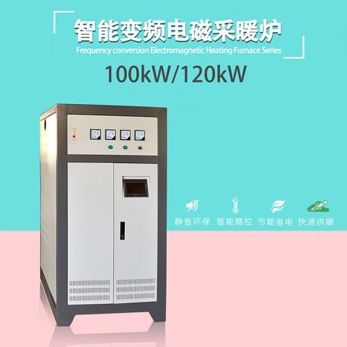 电磁采暖炉 煤改电工程配套电磁取暖器 100KW~300KW