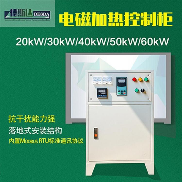 电磁加热控制柜 20KW电磁加热机柜 工业电磁加热立柜