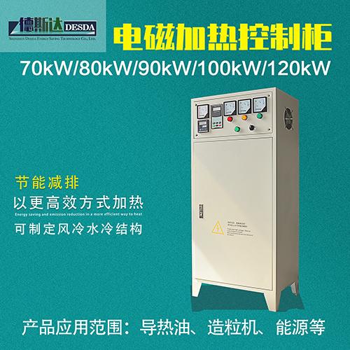 变频电磁加热机柜 大功率全数字电磁控制柜 80~120KW