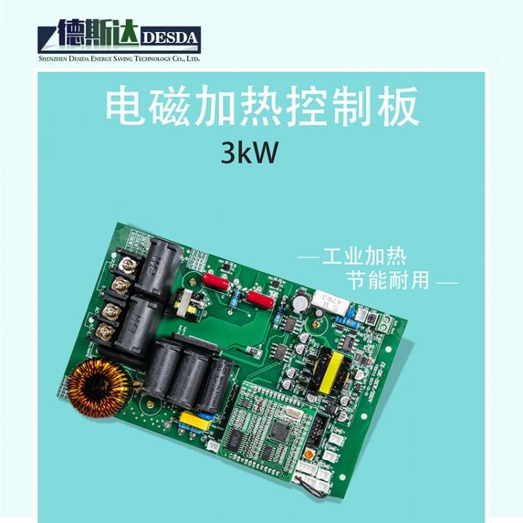 电磁控制板3KW 塑料机械生产线配套电磁加热板