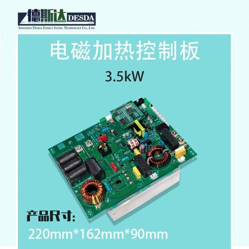 单相220V电磁控制板 工业电磁加热器驱动主板3.5KW