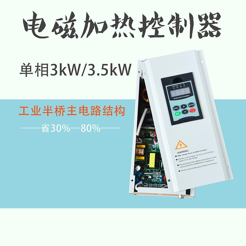 单相220V电磁控制器 3.5KW电磁感应加热器德电新能源