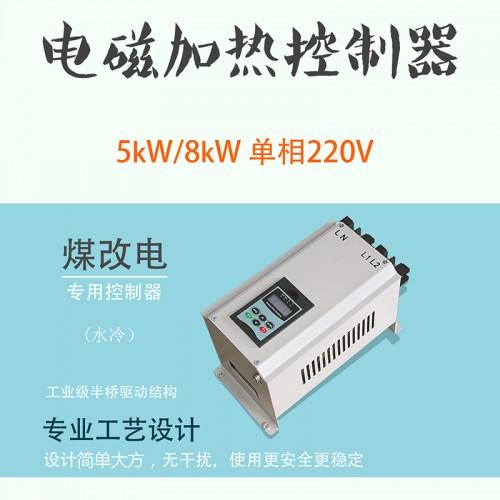 水冷电磁感应加热器5KW/8KW 工业水冷变频电磁控制器