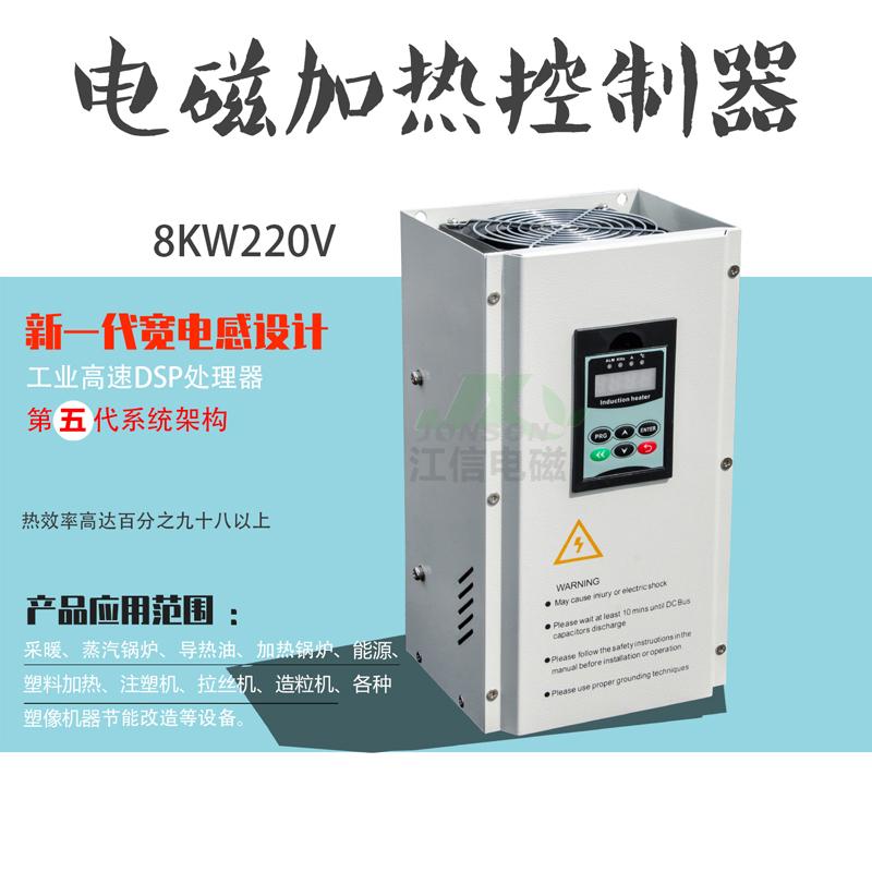 全桥220V/8KW电磁加热控制器 煤改电电磁感应加热设备