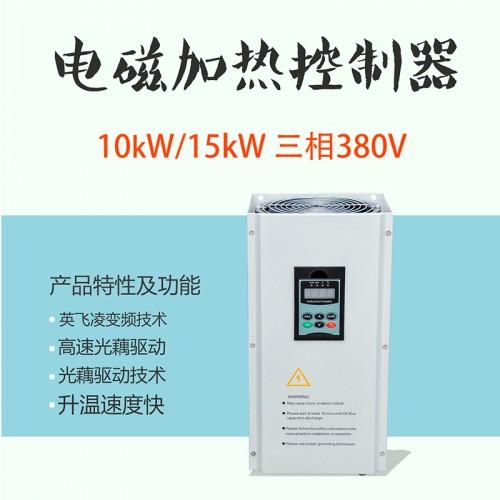全桥10KW/15KW变频电磁加热器 液体管道电磁加热设备