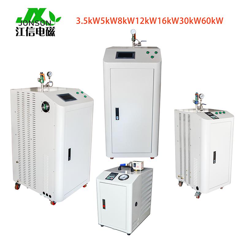电磁加热蒸汽发生器 全自动智能变频电磁蒸汽锅炉