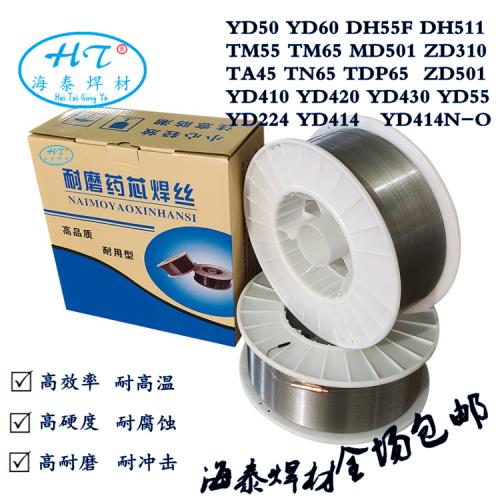 铲斗耐磨堆焊焊丝 NF-450耐磨焊丝 药芯耐磨焊丝