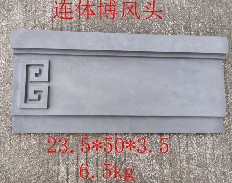 装饰板材-新中式建筑博风板仿古砖庭院修饰板
