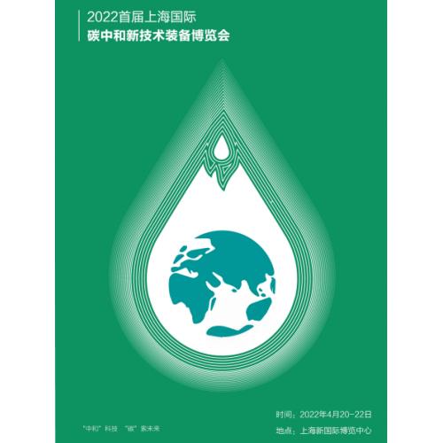 2022上海国际碳中和新技术装备博览会/中国碳博会