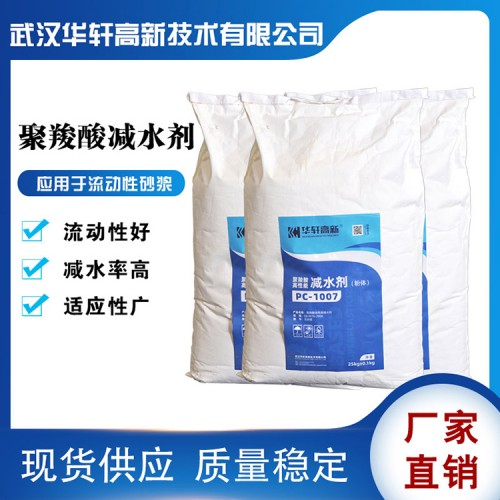 PC减水剂粉剂 羧酸粉剂减水剂 聚羧酸减水剂厂家粉体