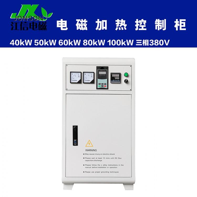 变频电磁加热控制柜 工业大功率节能改造配套电加热设备