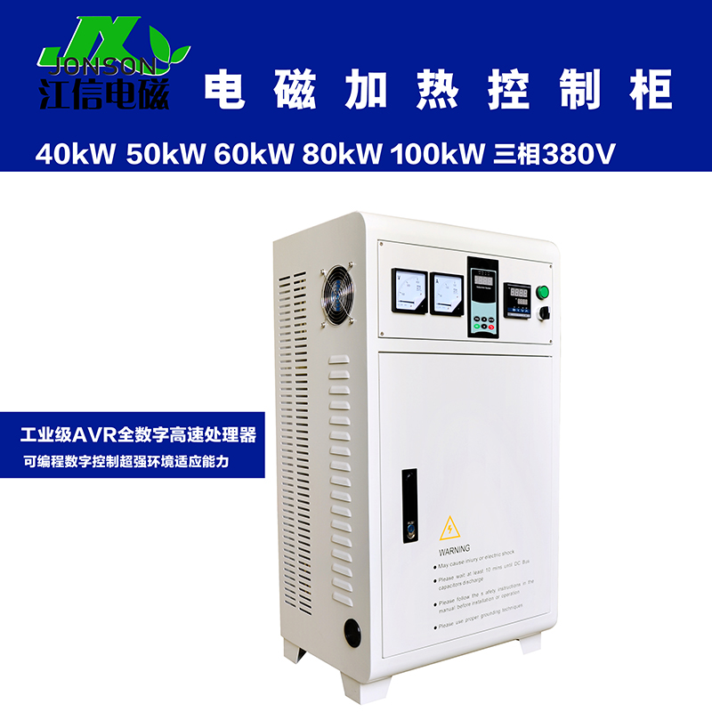 不锈钢电磁感应加热柜 大功率变频电磁控制柜价格