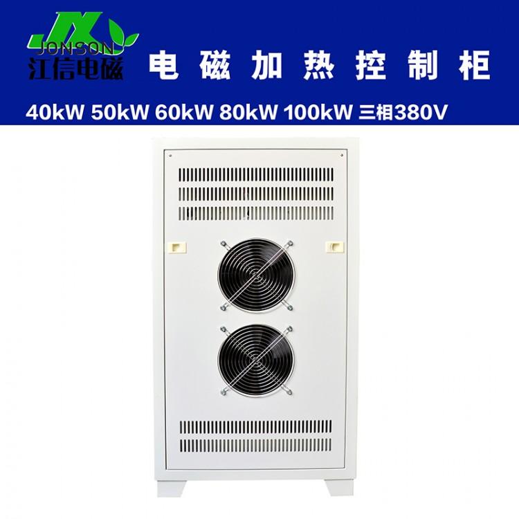 全桥电磁感应加热器 大型反应釜配套电磁加热控制柜江信电子