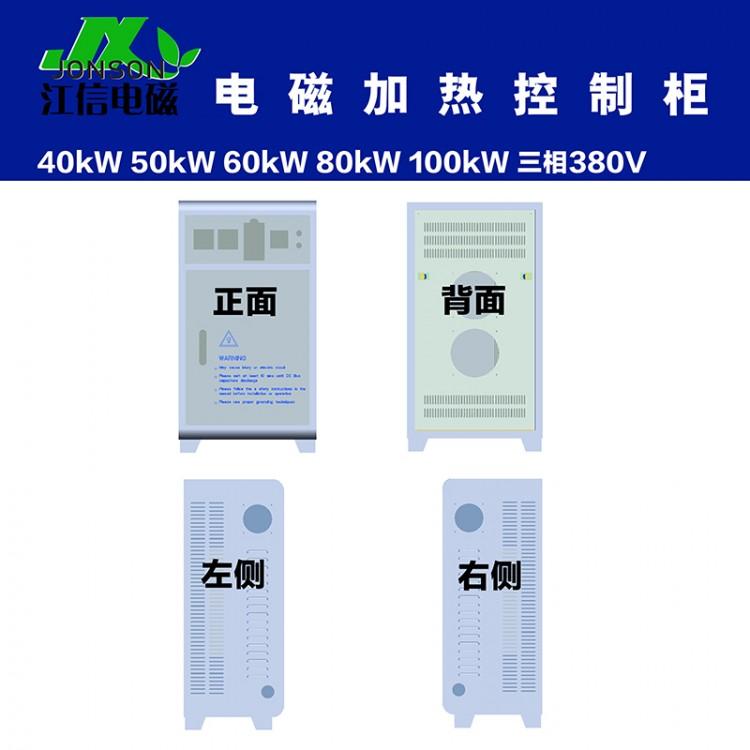 工业用变频电磁加热机柜 油井井口加热节电设备 管道电磁加热