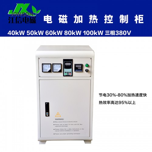 水洗造粒机电磁加热柜 高频快速电磁感应加热线圈厂家江信电磁
