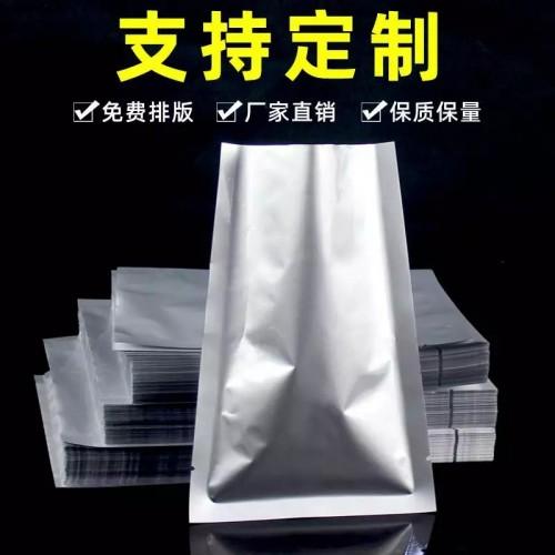 供应铝箔袋 防静电铝箔袋 铝膜包装袋