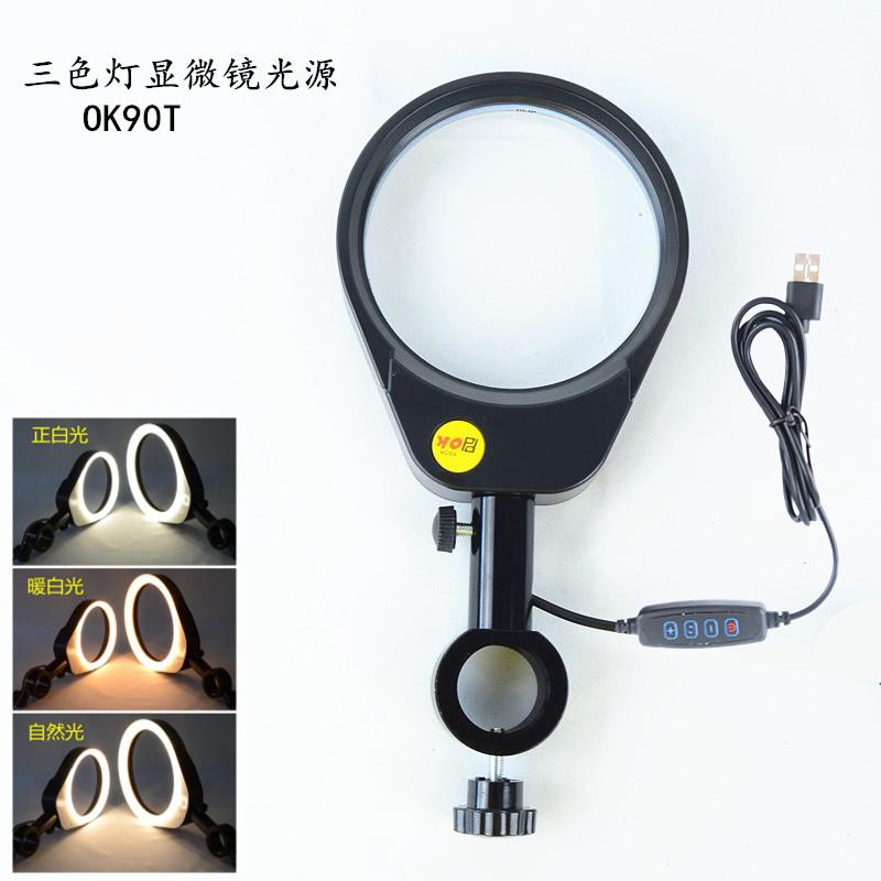 单筒显微镜三色温可调光源OK90T正白暖白自然光