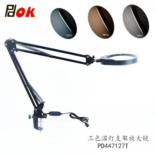 PDOK三种光源悬臂支架放大镜PD435127T阅读灯