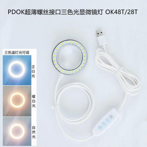 PDOK超薄螺丝接口三色灯光OK48T显微镜环形光源LED灯