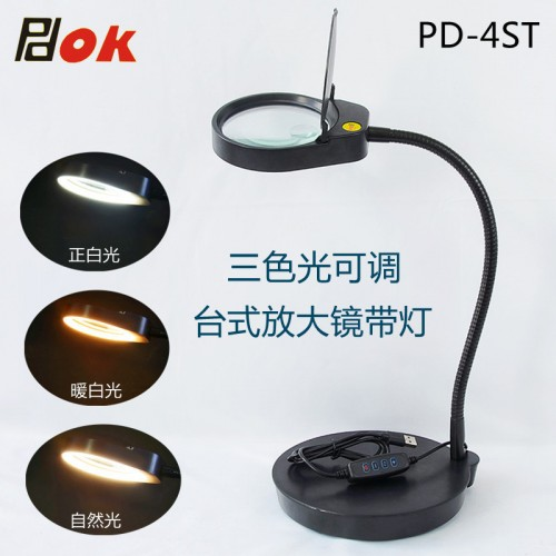 PDOK品牌三色温台式放大镜PD4ST台灯万向软管高清