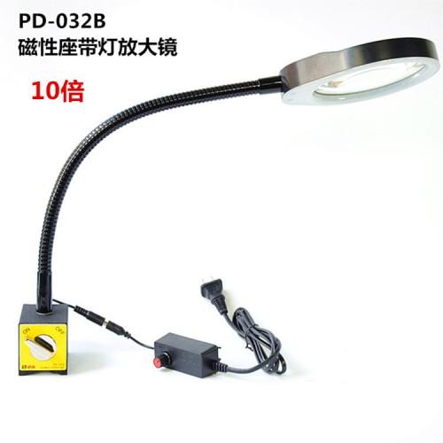 磁力座带灯放大镜PD032B机床照明维修加工放大工作灯