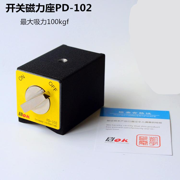PDOK磁力座强力磁铁磁性表座机加工固定座PD102