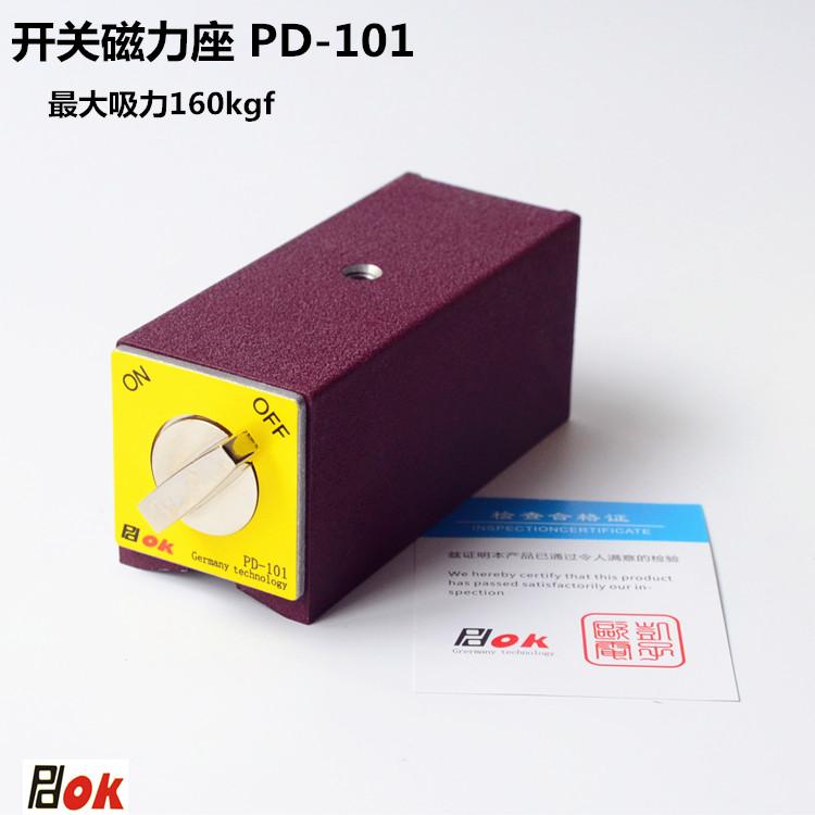 PDOK强力磁力座PD101磁铁座磁基线切割冶具制做