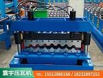 云南丽江彩钢压瓦机出售「震宇压瓦机」压瓦机设备*选材严格