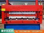 长沙双层压瓦机哪里买「震宇压瓦机」彩钢双层压瓦机*种类繁多