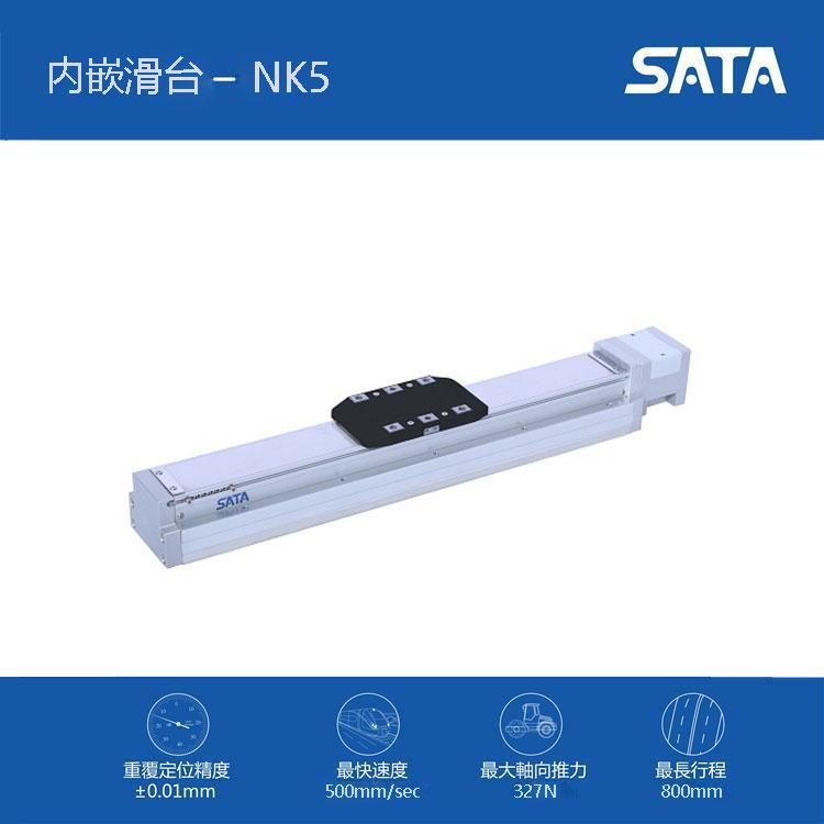 SATA机械手高速度滑台NK5直线滚珠丝杆滑台