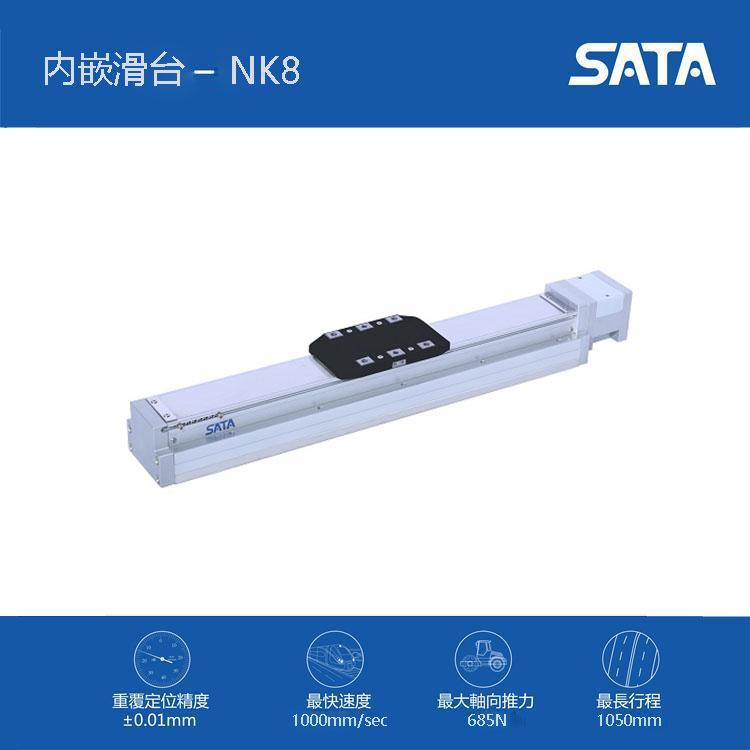 SATA轨道内嵌丝杆滑台NK8电动直线导轨